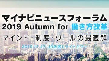 【マイナビニュースフォーラム 2019 Autumn for 働き方改革】2019/11/27