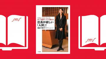 社長が欲しい「人財」! 2009年2月20日発売