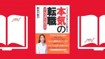 『トップコンサルタントが教える 本気の転職パーフェクトガイド』 2013年11月1日発売