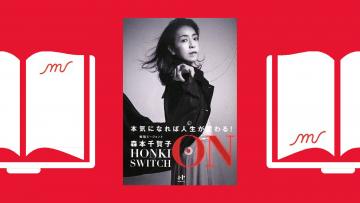HONKI SWITCH ON 本気になれば人生が変わる! (Nanaブックス) 2013年2月18日発売