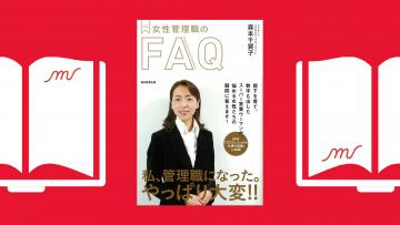 『メンターBOOKS 女性管理職のFAQ』 2013年6月20日