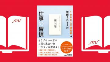 『1000人の経営者に信頼される人の仕事の習慣』 2013年7月19日発売