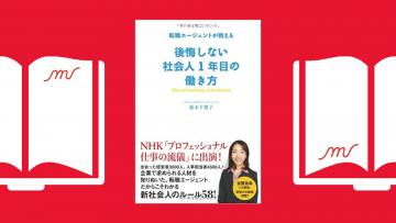『後悔しない社会人1年目の働き方』 2014年2月3日発売