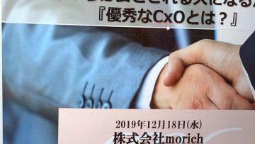 【Road to CxO 価値あるCxOとは?】2019/12/18