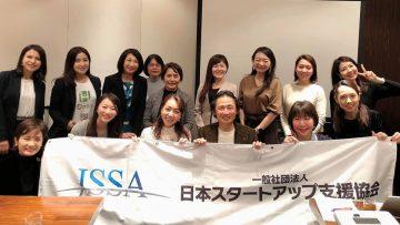【The JSSA Women's Meet Up】2019/12/19