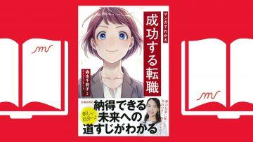 マンガでわかる『成功する転職』2019年7月5日発売