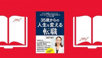 『35歳からの「人生を変える」転職』 2016年4月25日発売