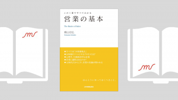 『この1冊ですべてわかる 営業の基本』横山 信弘