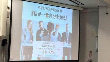 【就職活動にむけた講演会・相談会】2019/10/24