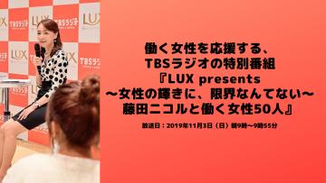 【TBSラジオ/2019年11月3日放送】女性の輝きに、限界なんてない~藤田ニコルと働く女性50人