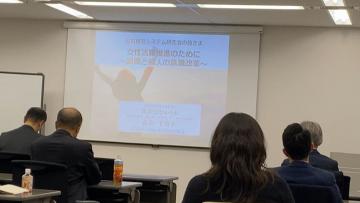 【女性活躍推進のために~組織と個人の意識改革~】2020/1/10