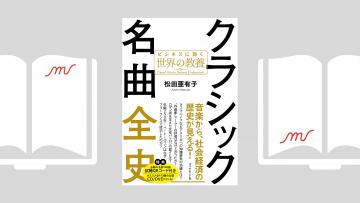 『クラシック名曲全史』松田 亜有子