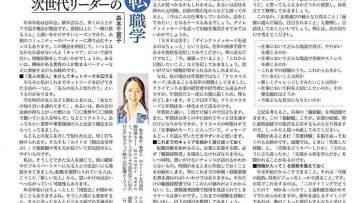 【日経産業新聞/2019年12月19日発刊】年末年始は人脈広げる好機