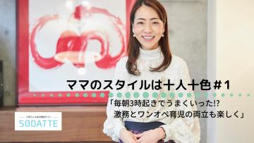 【大和証券-子育てとお金の情報サイト-SODATTE(そだって)】ママのスタイルは十人十色#1