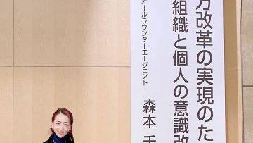 【働き方改革の実現のために~組織と個人の意識改革~】2020/2/13