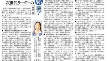 【日経産業新聞/2020年2月20日発刊】企画・人事・経理にもフリーランス