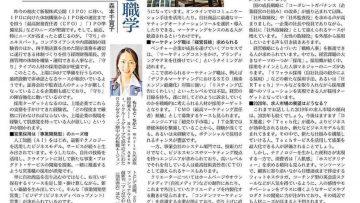 【日経産業新聞/2020年1月30日発刊】2020年に買われる職種や経験