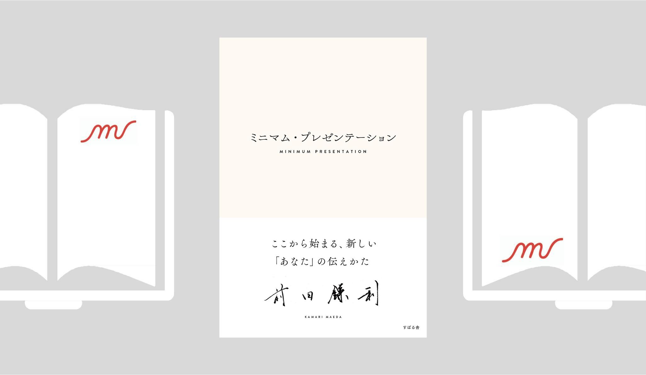 『ミニマム・プレゼンテーション』前田 鎌利