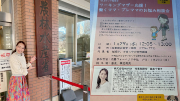 【働くママ・プレママのお悩み相談会 農林水産省】2020/1/29