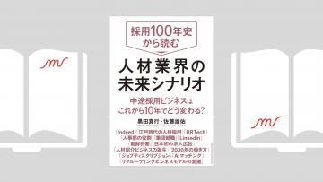 『採用100年史から読む 人材業界の未来シナリオ』黒田 真行・佐藤 雄佑