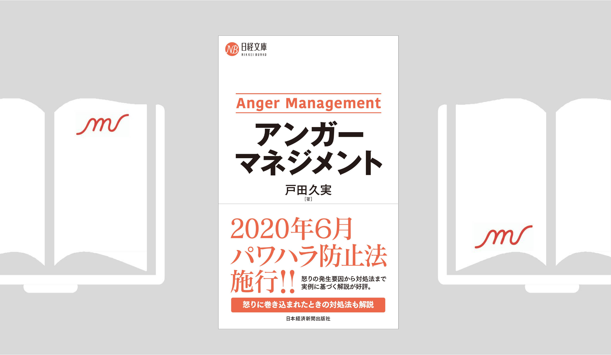 『アンガーマネジメント』戸田 久実