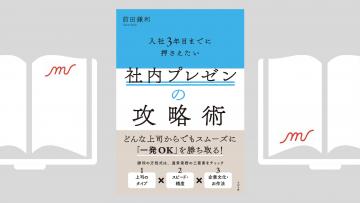 『入社3年目までに押さえたい 社内プレゼンの攻略術』前田 鎌利