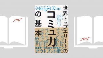 『世界トップエリートのコミュ力の基本』ムーギー・キム