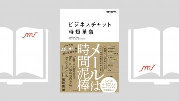 『ビジネスチャット時短革命 ―メールは時間泥棒 ―』越川 慎司