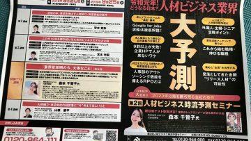 【人材ビジネス時流予測セミナー】2019/9/20