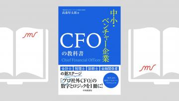 『中小・ベンチャーのCFOの教科書』高森 厚太郎