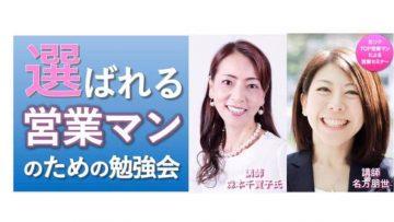 【選ばれる営業マンになる~プロフェッショナル営業マンへの道 勉強会】2019/9/7