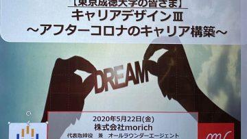 【アフターコロナのキャリア構築/東京成徳大学(オンライン授業)】2020/5/22
