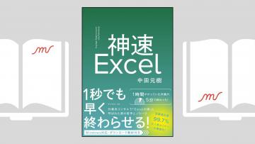 『神速Excel』 中田 元樹