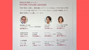新渡戸文化学園『NITOBE FUTURE ADVISER』に就任いたしました