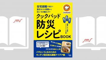『在宅避難で役立つ食まわりの知恵から日ごろの備えまで クックパッド防災レシピBOOK 』クックパッド株式会社