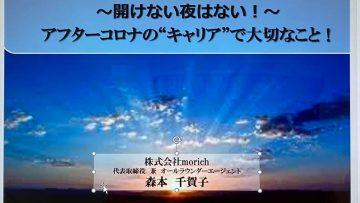"""【アフターコロナの""""キャリア""""で大切なこと】2020/6/4"""