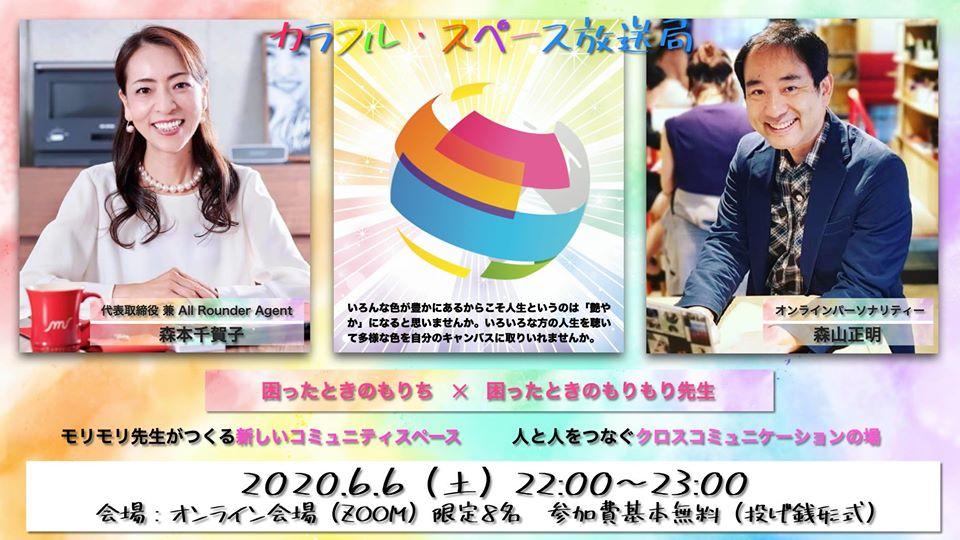 【カラフル・スペース放送局】2020年6月6日(土)22:00-23:00