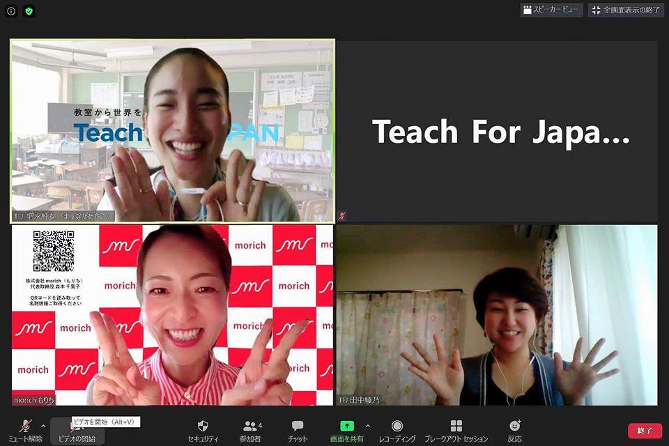 【全く違う業界から教育業界へ~戦略的で柔軟なキャリアのあり方~/Teach For Japan社】2020/6/20