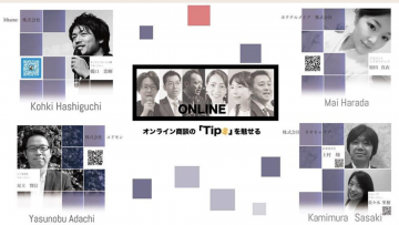 S1グランプリONLINE ~オンライン商談のNo.1決定戦~