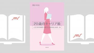 『20歳のキャリア術:人生100年時代へ向けた女性のはじめの一歩』澤田 裕美