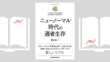 『ニューノーマル時代の適者生存』豊田 圭一