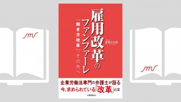 『雇用改革のファンファーレ』倉重 公太朗