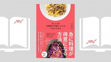 『ちょっとの丸暗記で外食レベルのごはんになる』小竹 貴子