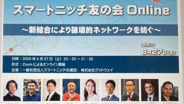 【人材の新結合/第5回 スマートニッチ友の会】 2020/6/27