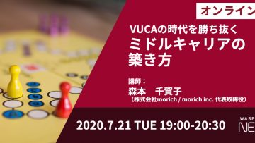 【VUCAの時代を勝ち抜く ミドルキャリアの築き方/WASEDA NEO】2020/7/21