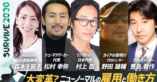 【テレ東NEWS YouTubeチャンネル】ニューノーマル時代の雇用と働き方