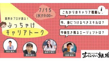 【ぶっちゃけキャリアトーク】2020/7/15