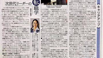 【日経産業新聞/2020年8月6日発刊】自分ブランディングのコツ