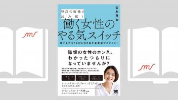 『発想の転換で読み解く 働く女性のやる気スイッチ』世永 亜実