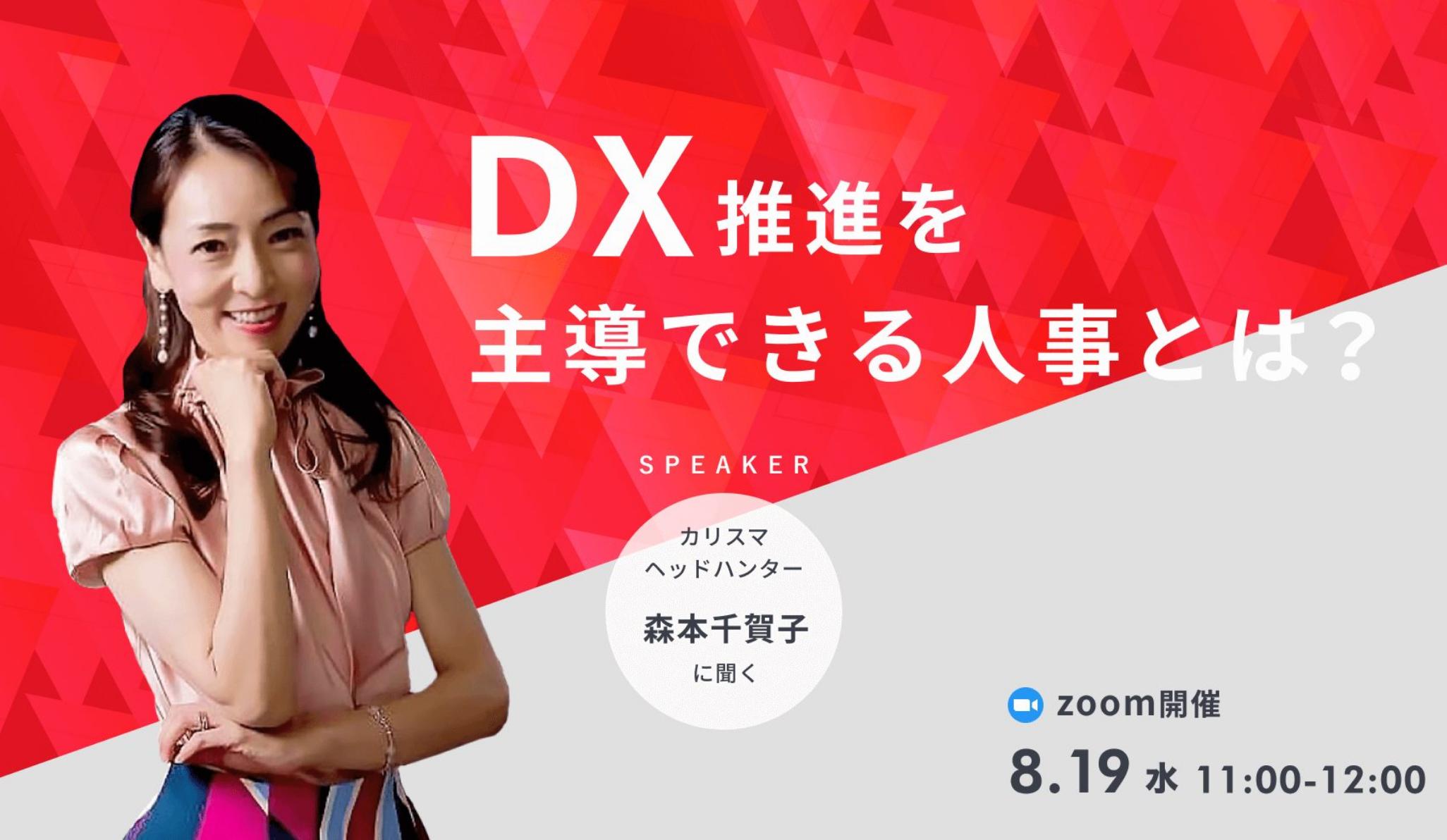 【DX推進を主導できる人事とは?】2020/8/19